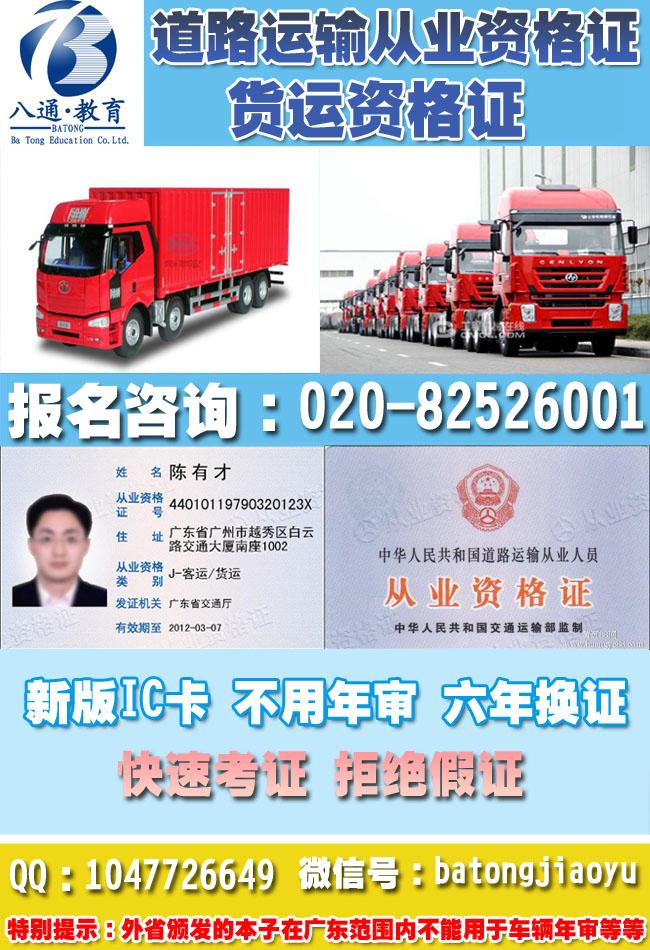 貨運從業資格證怎么考|廣東快速考取貨車司機上崗證|貨運駕駛員資格證哪里辦理|貨車司機從業資格證如何考