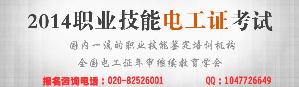 电工证怎么考▍土半电工证怎么考;惠州市状加青目听领流