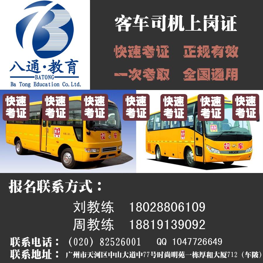 危险品资格证多少钱_广州办客运从业资格证办理|代办客运从业资格证怎么考|多少钱 ...