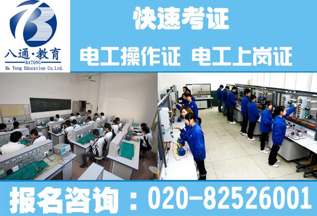 广州办电工证|低压电工人员操作证如何办理|高低压特种作业报名|怎么考