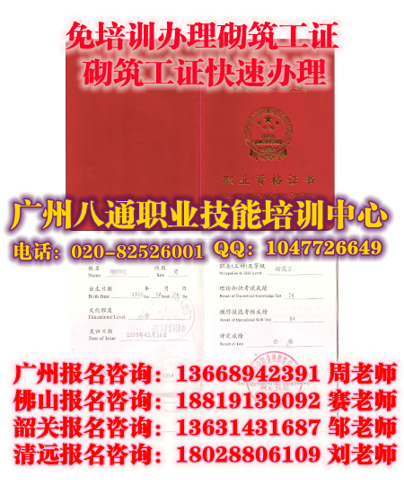 廣州代辦砌筑工證|報名入口_怎么考|哪里辦理砌筑工證書_八通教育