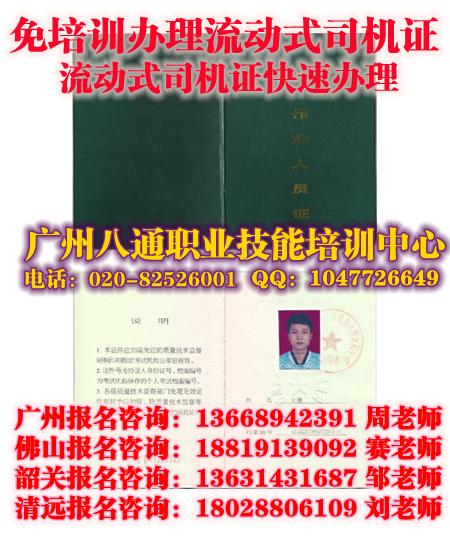 广州技能培训流动式司机证|办理流动式司机证|流动式司机证怎么考|厨师证难不难_八通教育