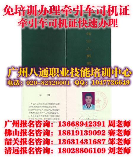 廣州辦牽引車司機證|廣州廚師牽引車司機證怎么考哪里辦理_八通教育