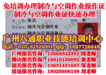 广州办理制冷作业操作证|佛山制冷作业操作证怎么考难不难|考试年审_八通教育