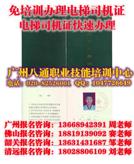 广州代办电梯司机证|电梯司机证如何办理|佛山报名考试|客运从业2021欧洲杯买球官网怎么办_八通教育