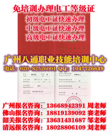 廣州辦理初級電工證|哪里考中級電工證|怎么辦高級電工證|怎么考廣州電工證_八通教育