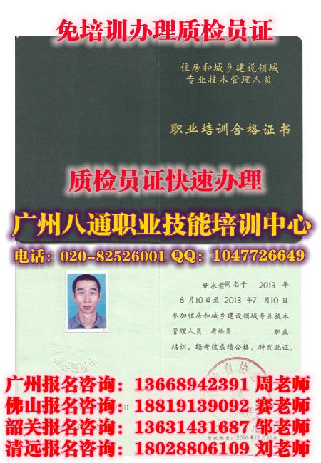 廣州辦質檢員證|佛山質檢員證多少錢怎么考|快速報名考試_八通教育