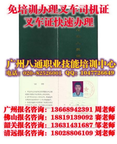 廣州怎么考|叉車證|叉車司機證辦理|電工證報名|貨運從業資格叉車證難不難_八通教育