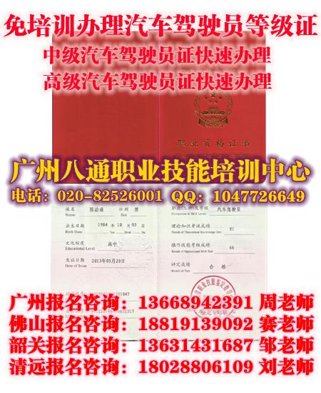 广州初级汽车驾驶员报名|代办中级汽车驾驶员|高级汽车驾驶员怎么考难不难|造价员怎么考哪里办理_八通教育