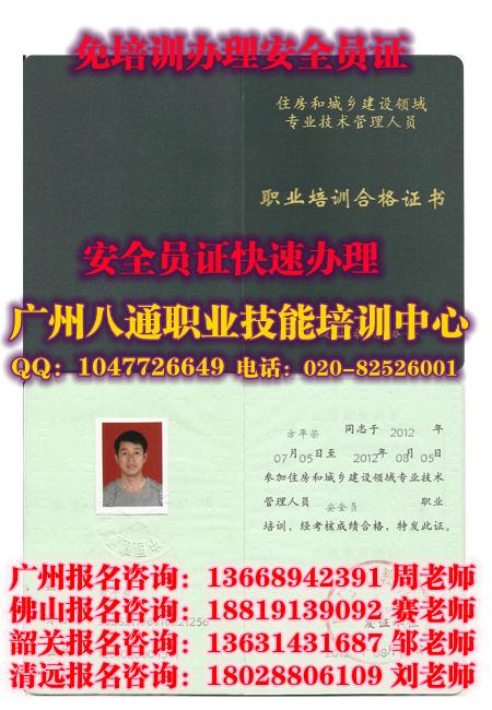 廣州報考安全員|快速辦理安全員證|多少錢考一個安全員證|廣州佛山怎么考_八通教育