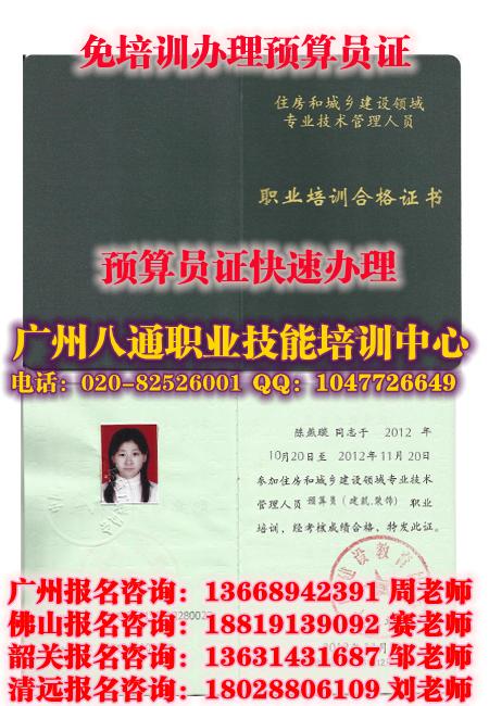 广州办预算员证|番禺预算员证怎么考哪里办理?技师证怎么考_八通教育