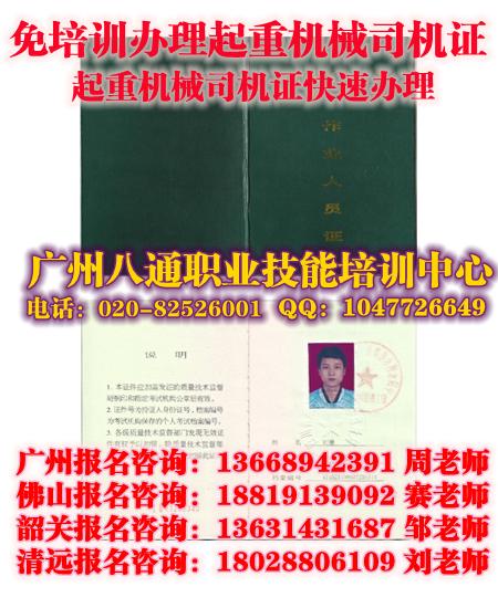 广州办起重机械司机证|快速报考起重机械司机证|哪里办理怎么考厨师证_八通教育