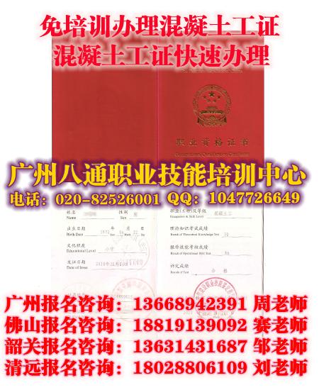 廣州辦理混凝土工證【怎么考】|混凝土工證多少錢哪里辦理?-八通教育