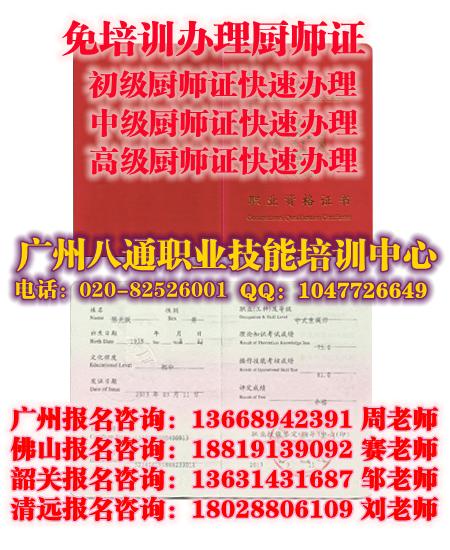 廣州考初級廚師證|多少錢報名中級廚師證|哪里辦理高級廚師證|會計證怎么考_八通教育